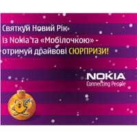 Святкуй Новий Рік із Nokia та «Мобілочкою»