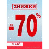В Plato скидки до -70%