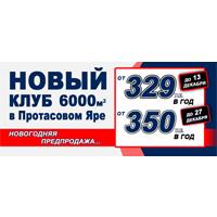 Клубные карты в новый клуб Sport Life Протасов Яр