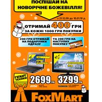 Новорічне божевілля низьких цін в FoxMart