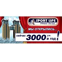 Годовые клубные карты Sport Life по спец. цене
