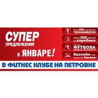 Супер предложения в фитнес клубе на Петровке