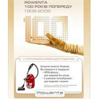 Подарки покупателям пылесосов Rowenta