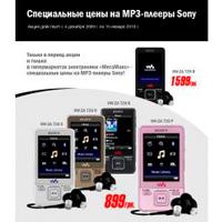 Специальные цены на MP3-плееры Sony