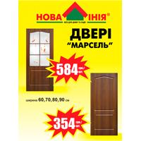 Двери Марсель в Новой Линии по спец. цене