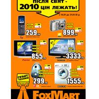 Після свят - 2010 цін лежать!