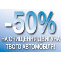 Знижка 50 % на комплксне очищення паливної системи