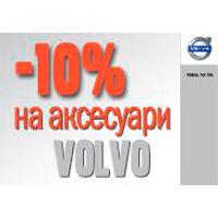 Зимова акція на аксесуари Volvo