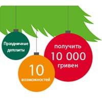 10 шансов выиграть 10 000 гривен к 2010 году