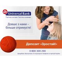 Депозит «Зростай!» от Универсал Банка