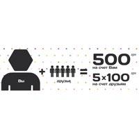 Бонусы до 500 гривен за подключение друзей!