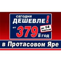 Акции по клубным картам на Протасов Яр