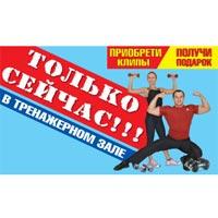 Акции по фитнес-услугам на Петровке