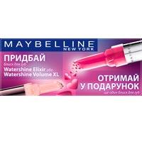 Акція від ТМ «Maybelline»