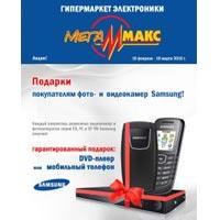 Подарки покупателям фото- и видеокамер Samsung
