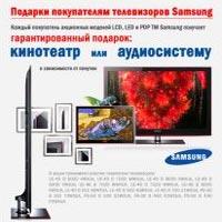 Подарки покупателям телевизоров Samsung