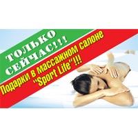 Спец предложение от массажного салона Sport Life