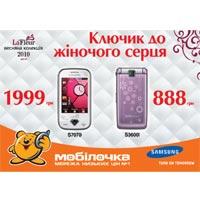 Колекція Samsung La Fleur - ключик до жіночого сердця