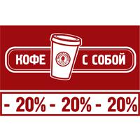 Скидка 20% на кофе на вынос!