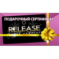 Подарочный сертификат Release Dance Complex