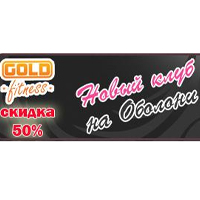 Скидка на клубные карты GoldFitness
