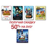 Скидка 50% на DVD «Монстры против пришельцев»