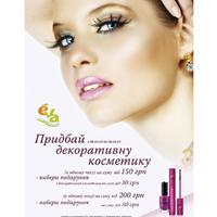 Выбирай подарок из декоративной косметики в магазинах Ева