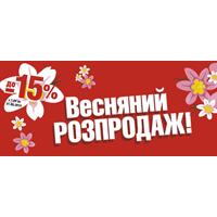 Весенняя распродажа мебели «ЛВС»!
