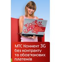 Скористуйтеся всіма перевагами 3G-Інтернету!