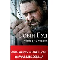 Пригоди з Робін Гудом на МТС WAP-порталі