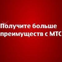 Программа МТС Бонус контракт