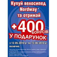 Приобретай велосипед Nordway - получай бонусы!
