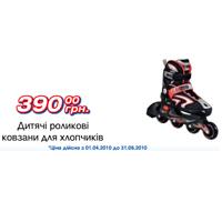 Детские роликовые коньки RE:ACTION RAINBOW по супер цене