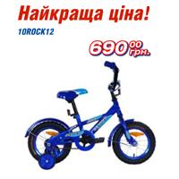 Детский велосипед STERN ROCKET 12 по супер цене