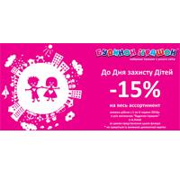 Акция «Ко Дню защиты детей»