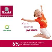 Благотворительный проект компании RÖNDELL «ЖИТИ ОЗНАЧАЄ РУХАТИСЬ!»
