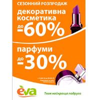 Сезонная распродажа в Ева