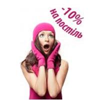 -10% на комплект постельного белья при покупке одеяла