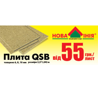 ПЛИТА QSB в Новой Линии по супер цене