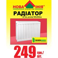 Радиатор ТМ «THERMO GROSS»  всего за 249 гривен