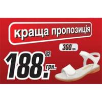Лучшее предложение в период распродажи от сети обувных супермаркетов PLATO