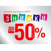 Распродажа в сети Арго