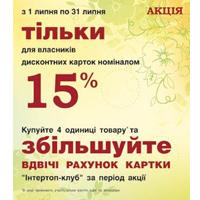 Акция для владельцев дисконтных карточек номиналом 15%!