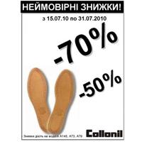 Акция COLLONIL: Скидки до «-70%»!