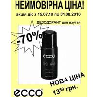 ECCO: 13,50 грн. за дезодорант для обуви!