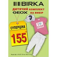 Акция в Birka! Детский комплект geox - всего 155,70 грн.