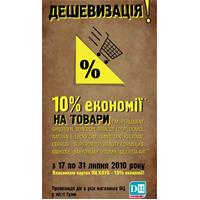 Дешевізація у Сумах, з 17 липня до 31 липня!