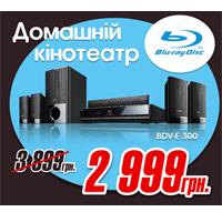 Супер-цена на Blu-ray домашний кинотеатр Sony