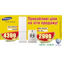 Привлекательные цены на технику Samsung!