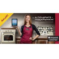 Hotpoint-Ariston: накопительная программа!